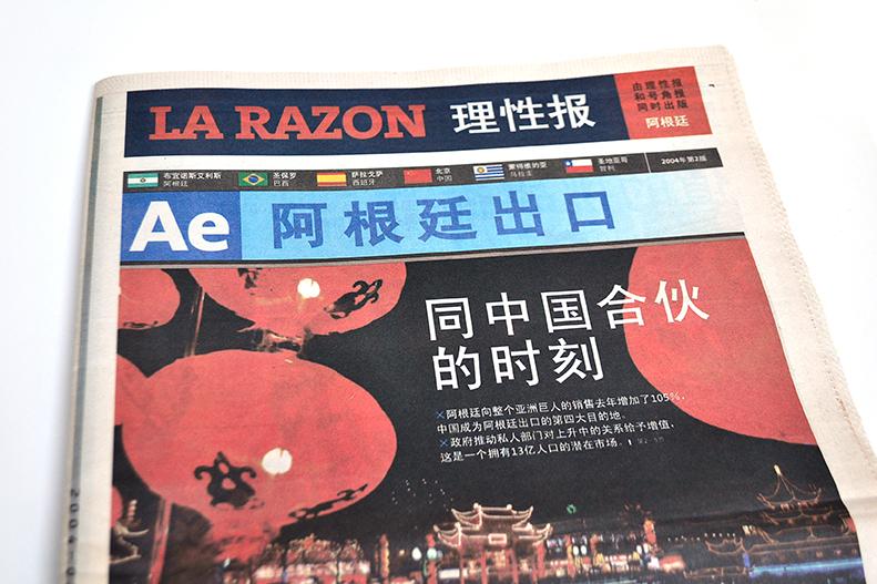 LR China detalle